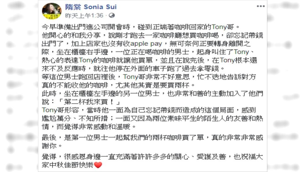 Tony向隋棠分享暖聞。圖/翻攝自隋棠 Sonia Sui臉書