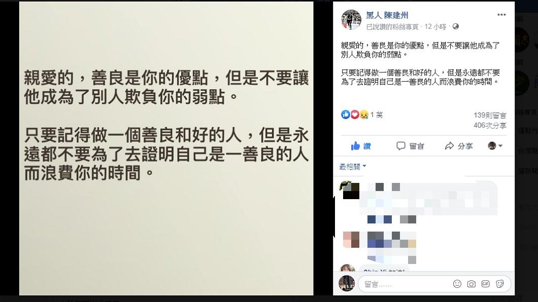 陳建州心疼妻子被罵,以72字回擊網友。 圖/翻攝自陳建州臉書