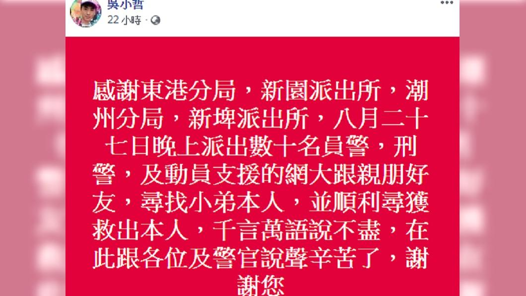 吳小哲昨日在臉書貼文向幫助他的人道謝。圖/翻攝自吳小哲臉書