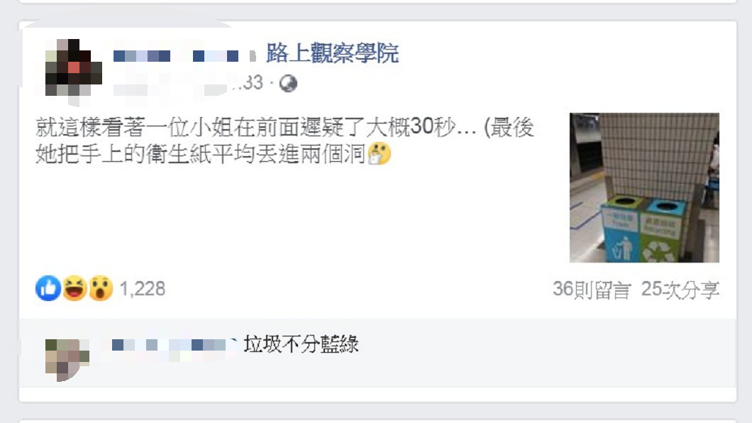 原PO貼出照片,引來網友以時事哏回應。圖/翻攝路上觀察學院臉書