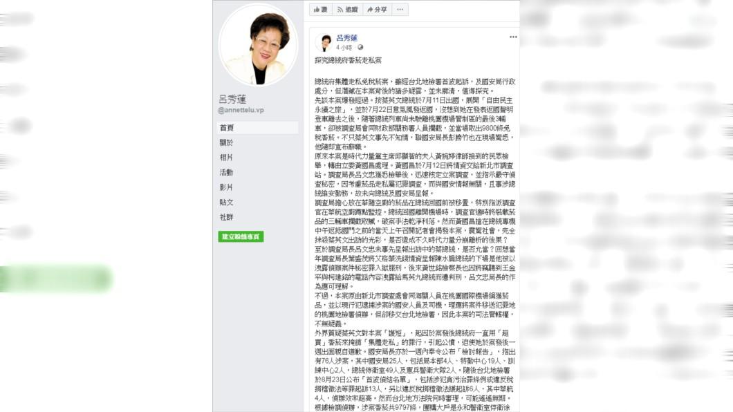 圖/翻攝自呂秀蓮臉書