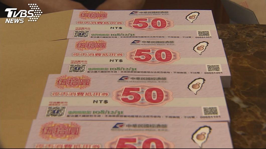 圖/TVBS 夜市200元抵用券上路! 注意4大限制