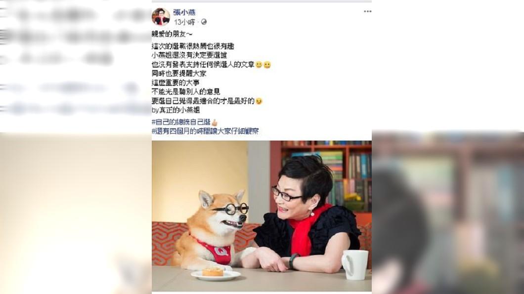 圖/翻攝自張小燕臉書