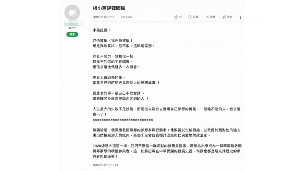 圖/翻攝自mobile01 網站