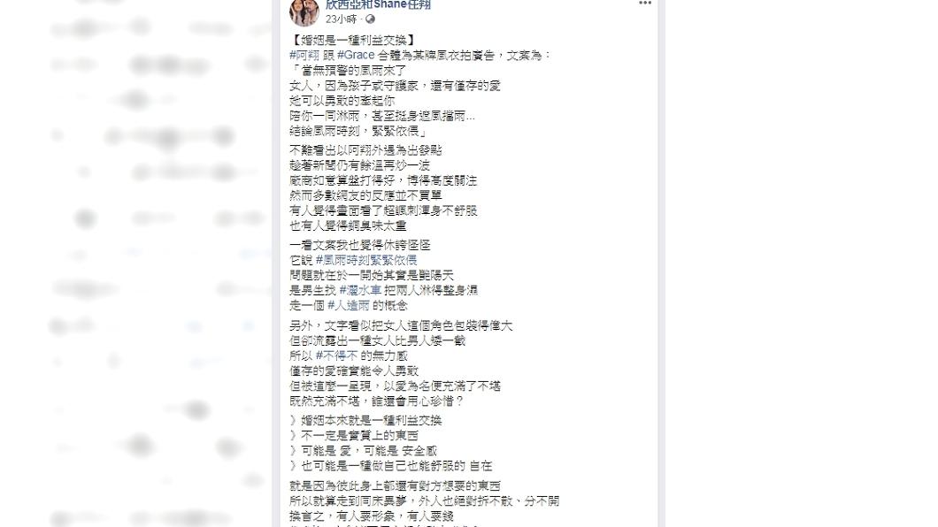 圖/翻攝自欣西亞臉書