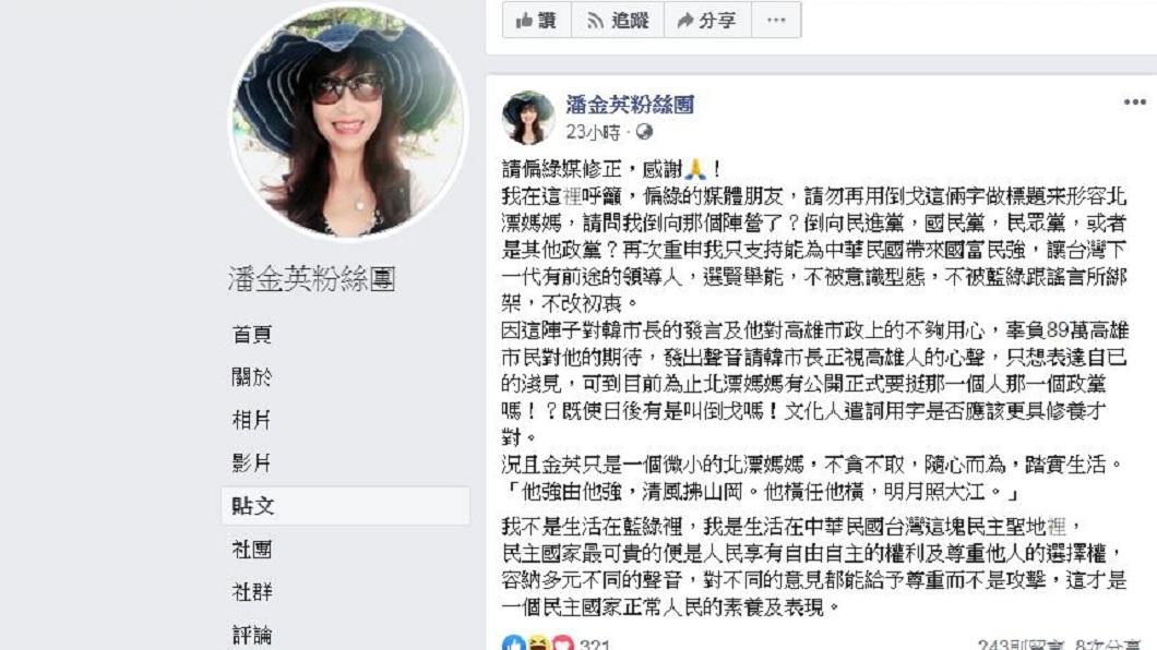 潘金英在臉書強調自己絕無倒戈,沒想到被韓粉解讀批評韓國瑜,又到她的臉書底下留言謾罵。(圖/翻攝自潘金英臉書粉絲團)