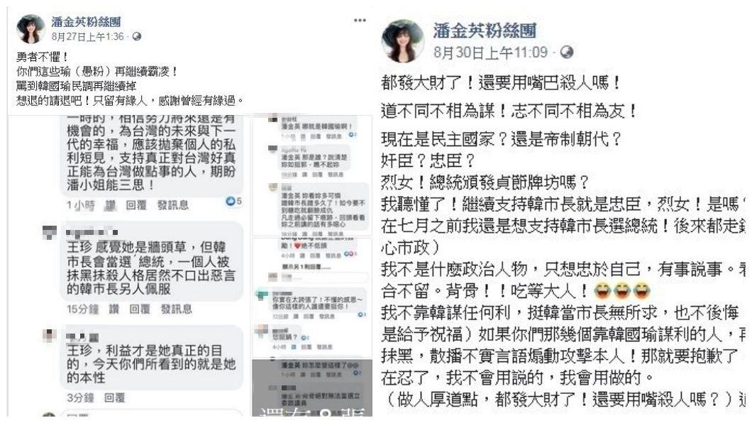 日前因為一席批評韓國瑜的言論,讓她被韓粉嗆聲,她也忍不住反嗆。(圖/翻攝自潘金英臉書粉絲團)