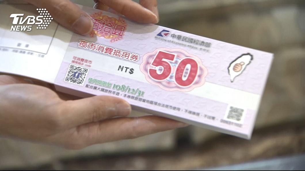 圖/TVBS 夜市抵用券上路 2防偽辨識方法讓你知