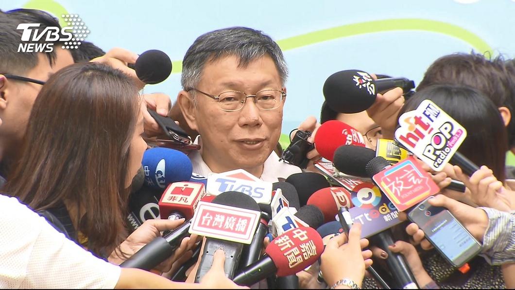 圖/TVBS資料畫面 與郭台銘意見不一樣 柯文哲:仍可談合作