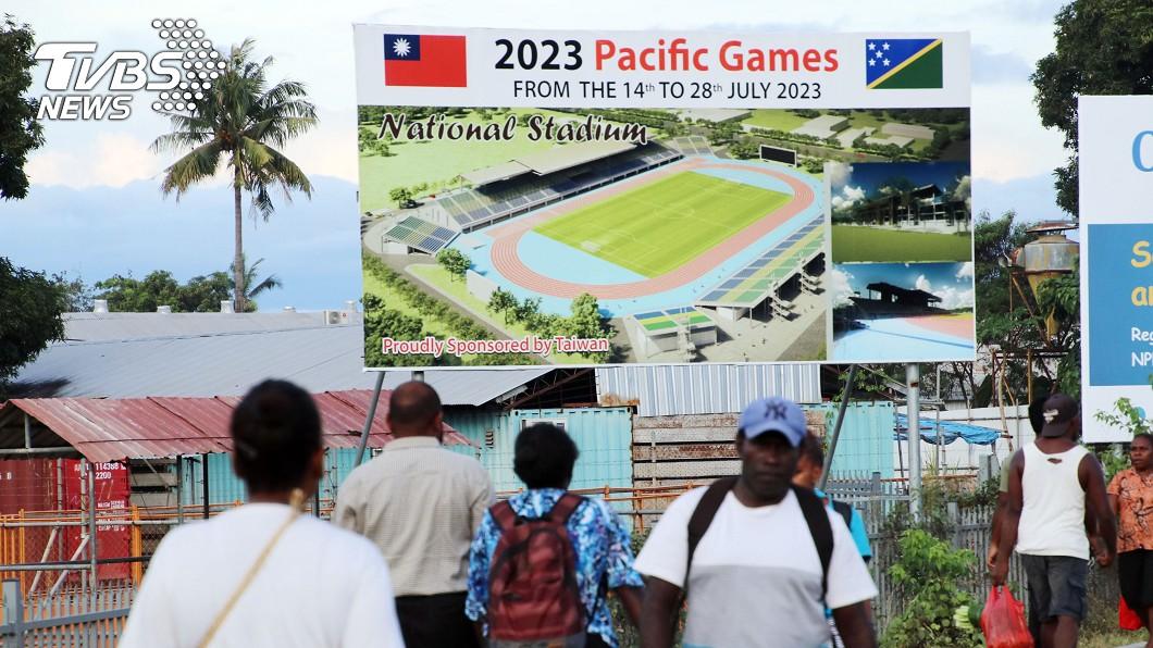 台灣原本將協助索羅門群島興建「2023年太平洋運動會」運動會主場館。圖/中央社