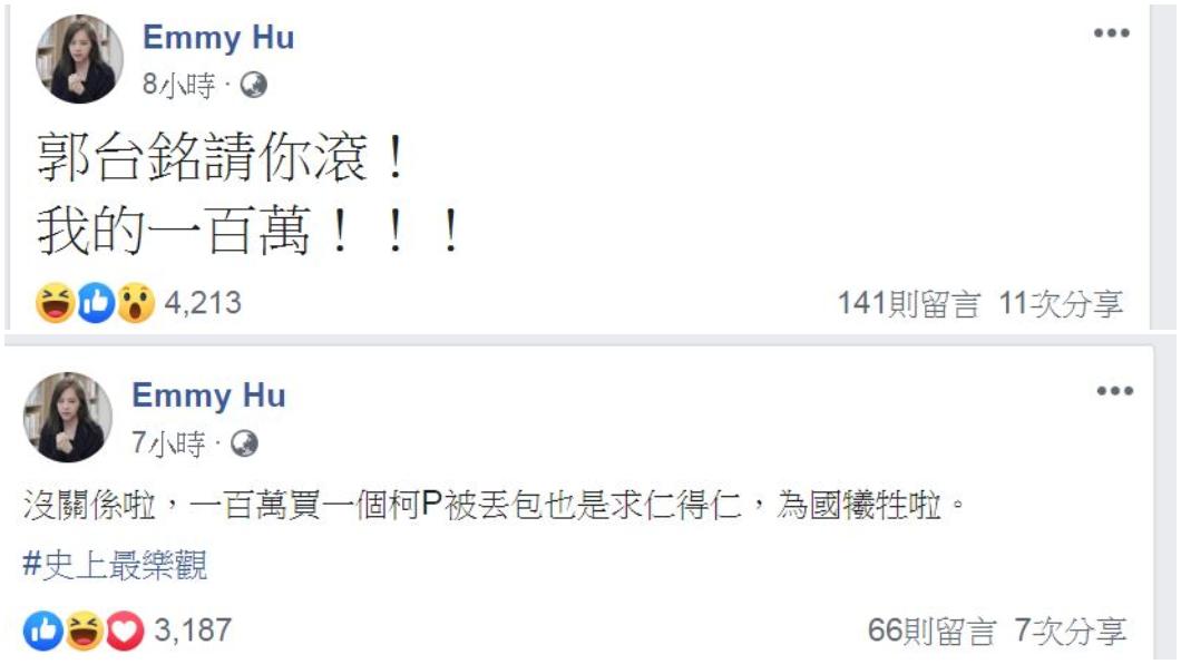 圖/翻攝Emmy Hu臉書