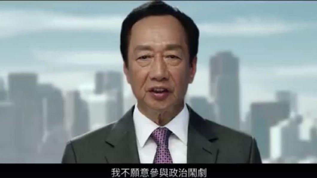 圖/翻攝自郭台銘臉書 「不願參與政治鬧劇」 郭台銘不選總統影片曝光