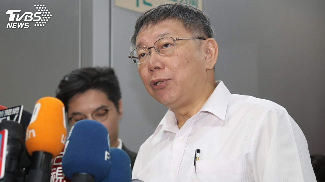 圖/中央社 郭台銘宣布不選2020 柯文哲:尊重但也震驚