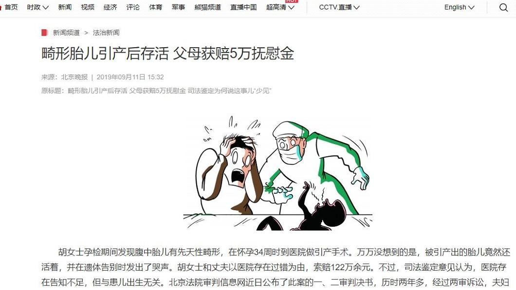 北京晚報報導。圖/翻攝自CCTV網站