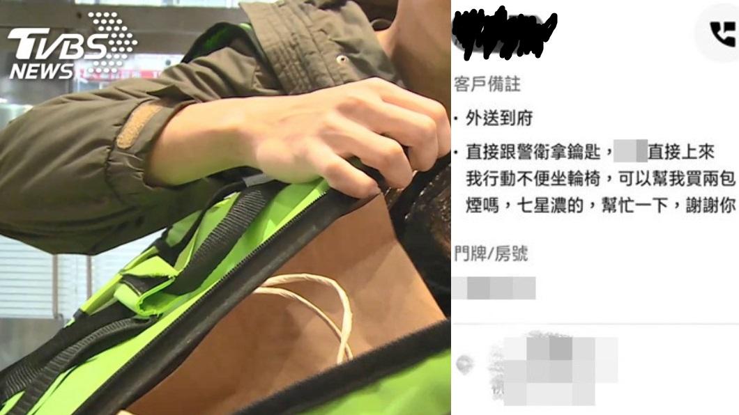 示意圖TVBS、網友授權提供 輪椅客人要求「順便買菸」!外送員嘆:拒絕等拿負評