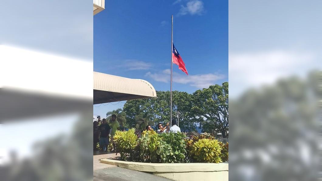 台灣與索羅門群島16日斷交,中華民國駐索羅門大使館 17日早上舉行降旗典禮。 圖/中央社(僑胞提供) 索羅門與台斷交 當地警方嚴防示威暴動