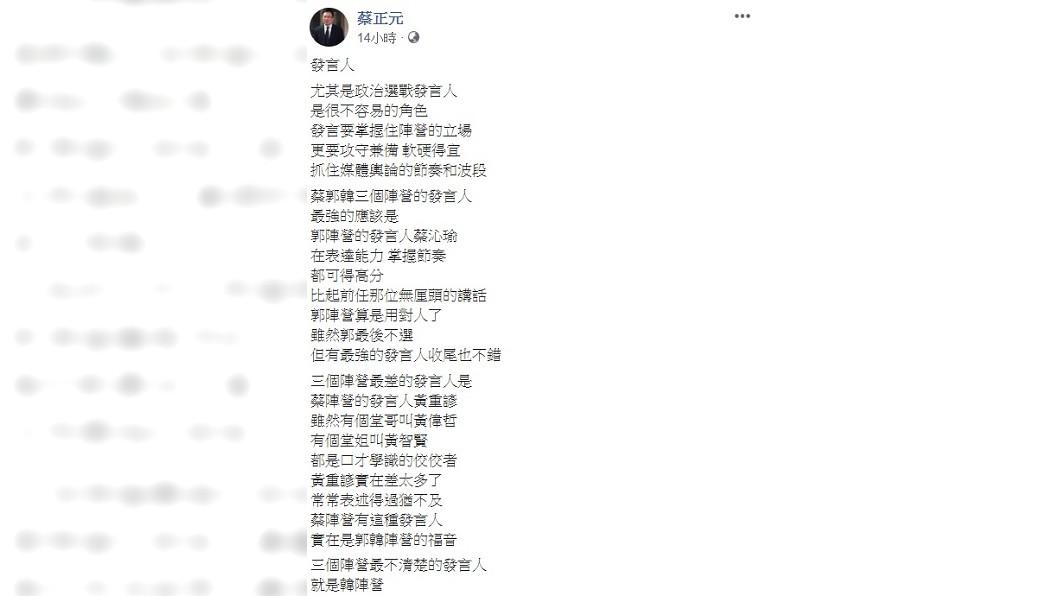 圖/翻攝自蔡正元臉書