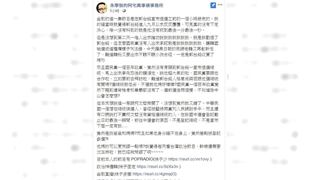 圖/翻攝自臉書粉專「朱學恒的阿宅萬事通事務所」