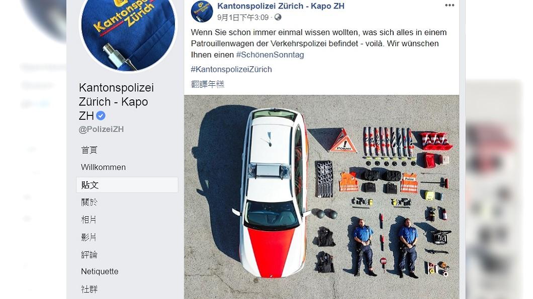 瑞士蘇黎世警察局1日在臉書發布1張空拍照。圖/翻攝自「Kantonspolizei Zürich - Kapo ZH」粉專