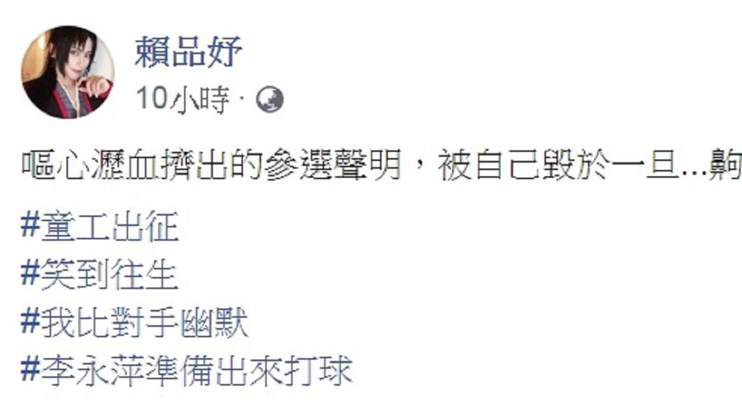 圖/翻攝自賴品妤臉書