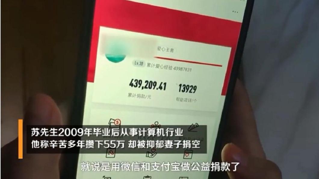 安徽一名人夫把存款和薪水全交由妻子打理,不料對方卻把所有錢捐出去了。(圖/翻攝自YouTube) 男工作10年存240萬 妻4年捐款2萬筆全花光