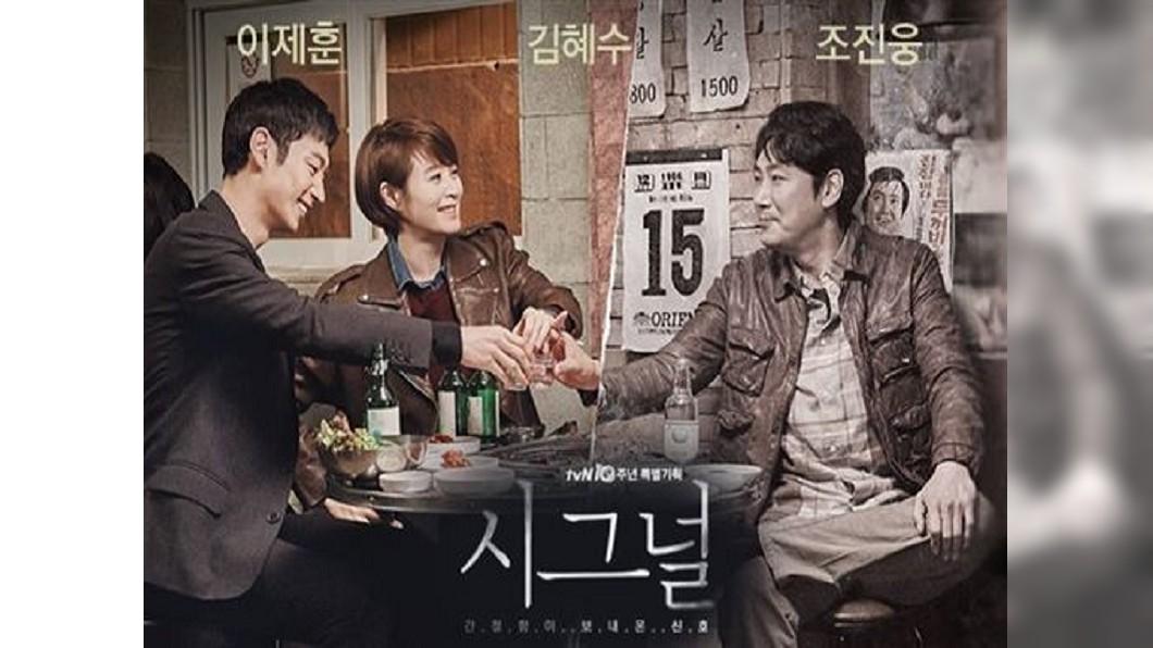 知名韓劇《信號》改編自該事件。圖/翻攝自韓劇시그널 - Signal臉書