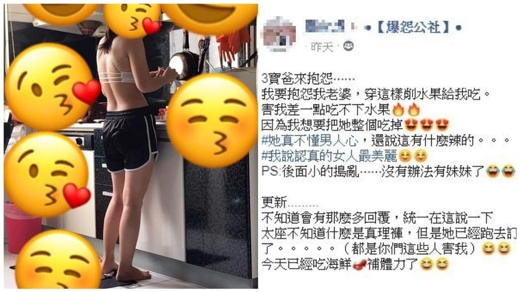 1名男網友分享自己愛妻削水果時的背影照,火辣身材完全看不出已經是3寶媽了。(圖/翻攝自爆怨公社)