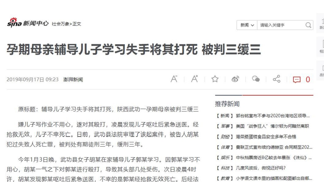 圖/翻攝自新浪新聞網