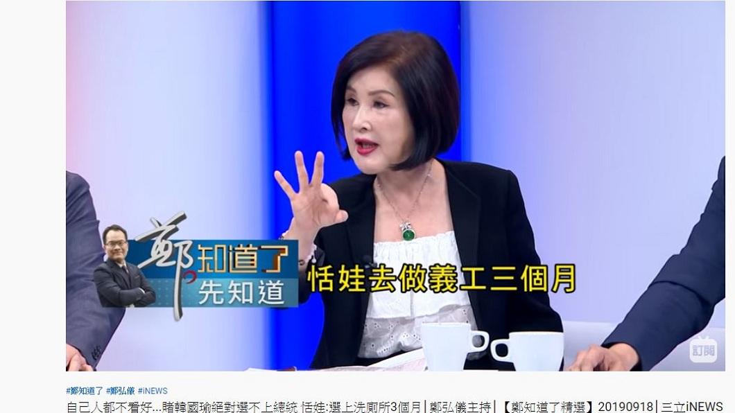 恬娃還說,若韓真的當選總統,自己會去當義工洗廁所3個月。(圖/翻攝自YouTube)