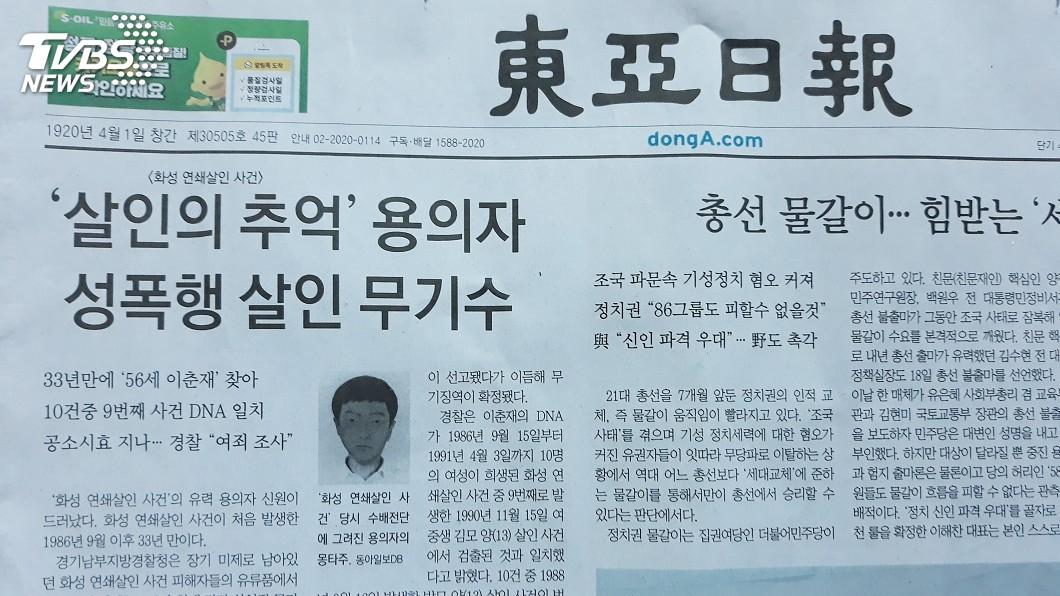 圖/中央社 華城連環殺人案嫌犯為模範囚 像雙面人令獄方吃驚
