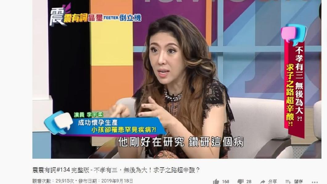 李宇柔提到自己生下罕病兒,現在已經10歲,但她驚爆這一切都是醫師的陰謀。(圖/翻攝自YouTube)