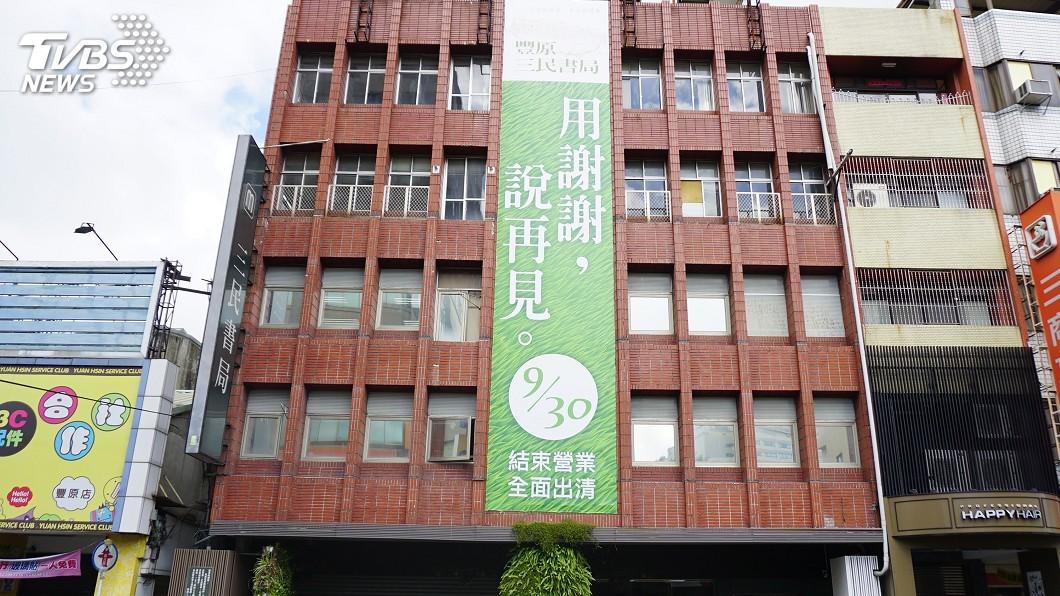 圖/中央社 「用謝謝說再見」 豐原41年三民書局將熄燈