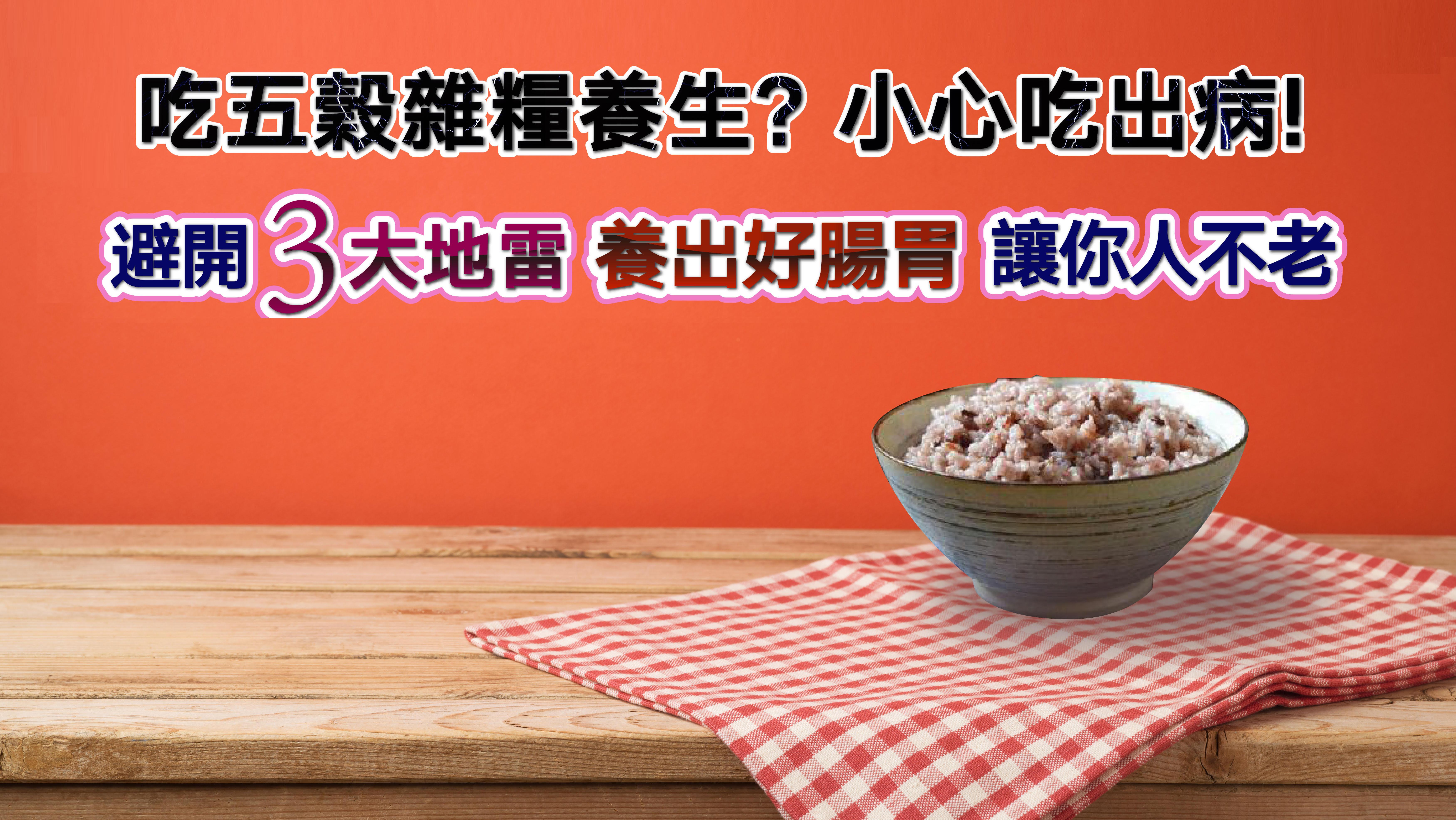 圖/TVBS提供 想要『腸胃好 人不老』 五穀雜糧就該這樣吃