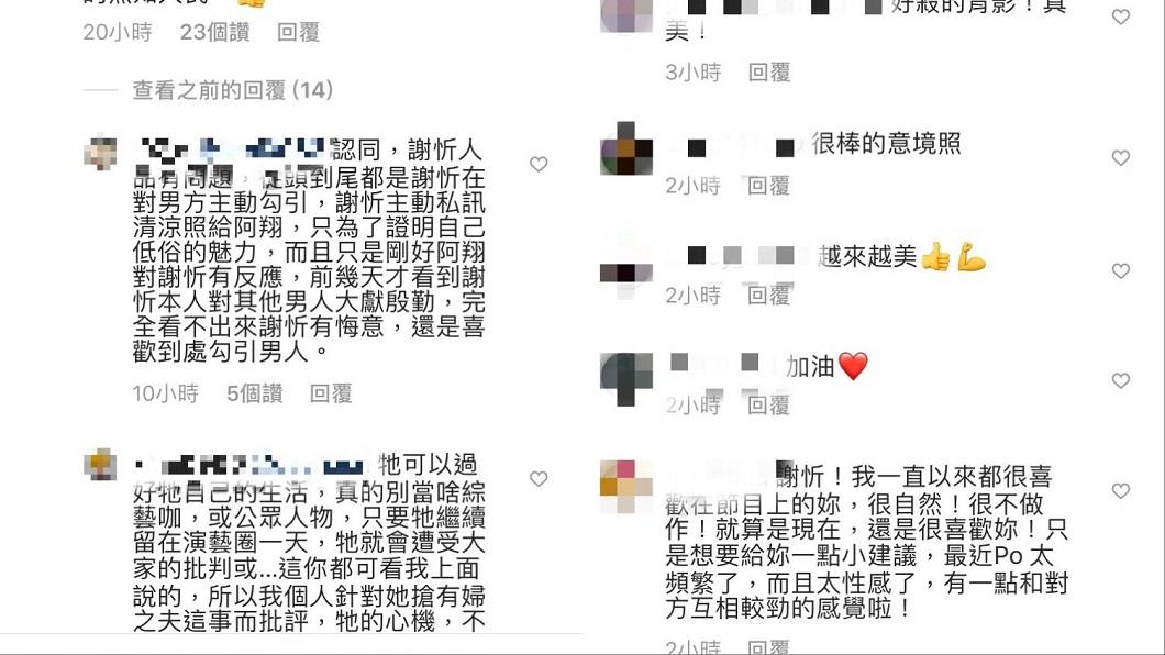 圖/翻攝自謝忻臉IG