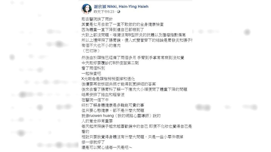 圖/翻攝自謝欣穎臉書