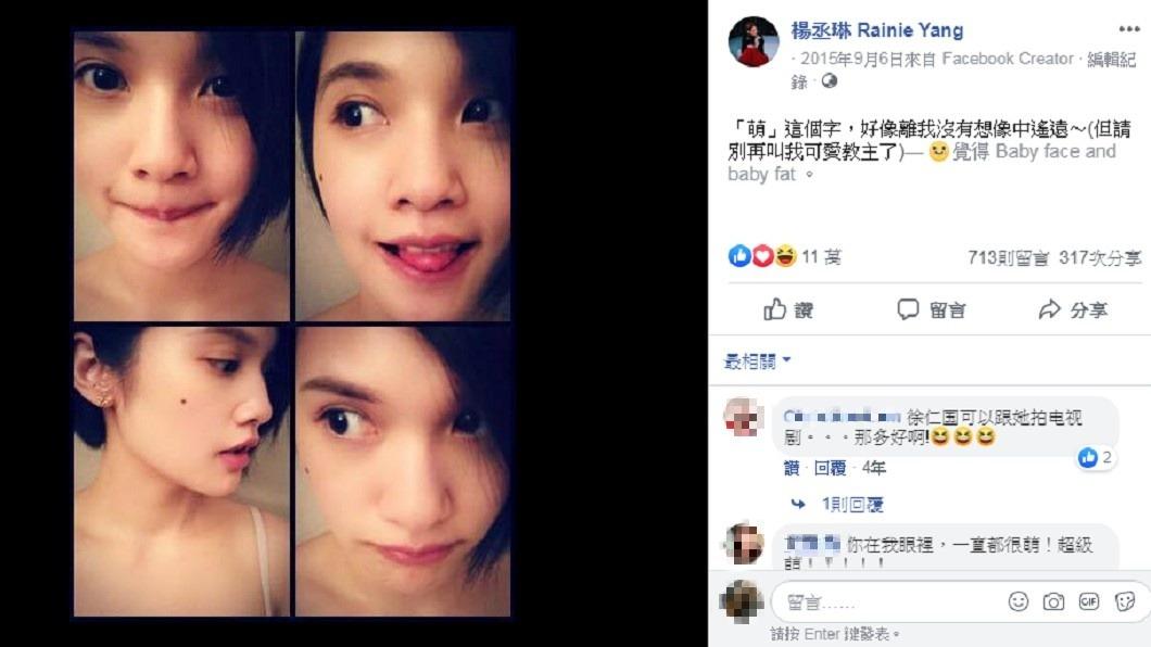 楊丞琳2015年曾PO文請求大家不要再叫她可愛教主。圖/翻攝自楊丞琳 Rainie Yang