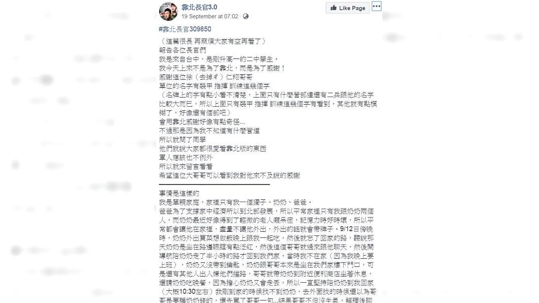 圖/翻攝自臉書社團「靠北長官3.0」