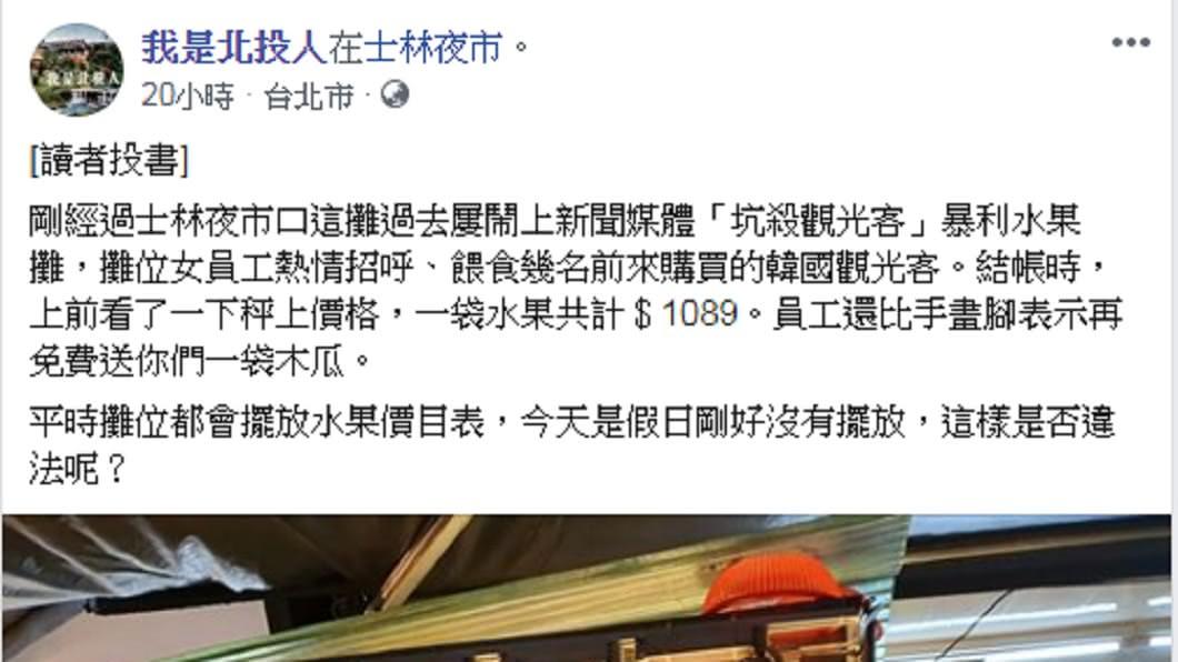 今年9月21日又有網友目睹,該水果攤賣給韓國遊客一袋要價1089元的水果,引發熱議。圖/翻攝自「我是北投人」