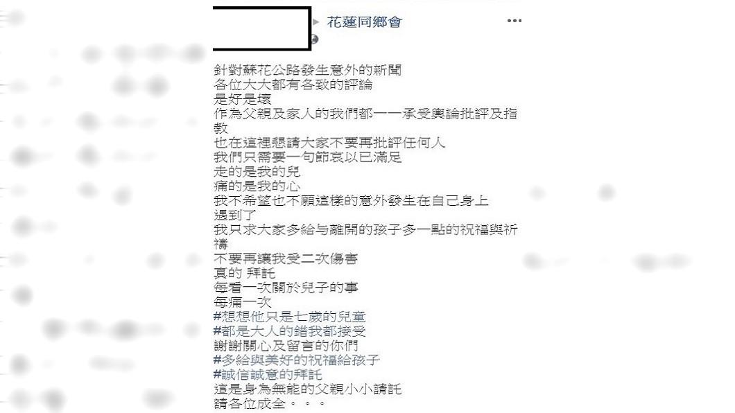 翻攝/臉書《花蓮同鄉會》