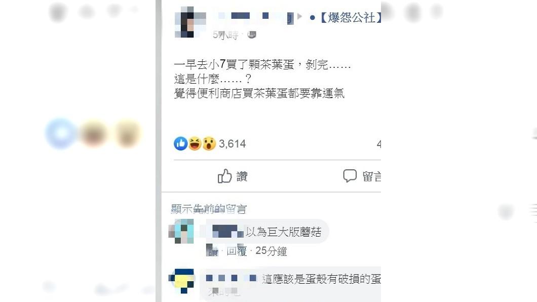 圖/翻攝自臉書社團「爆怨公社」
