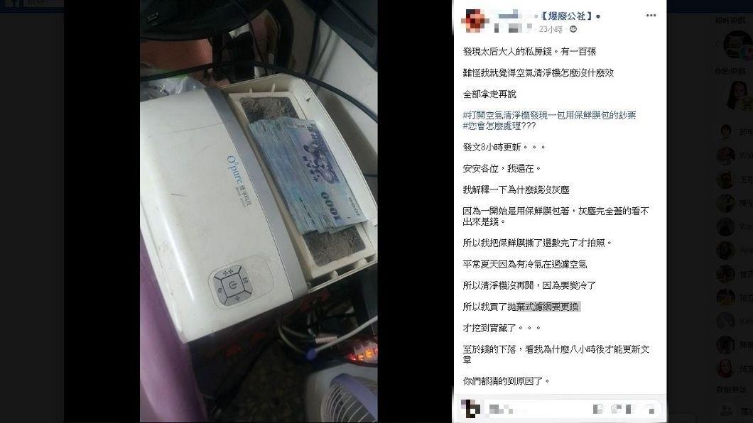 最近有1位人夫在清理家中空氣清淨機時,意外發現愛妻藏了10萬元私房錢在裡面。(圖/翻攝自爆廢公社)