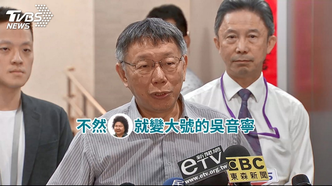 圖/TVBS 陳菊缺席立院備詢 柯P酸「變大號吳音寧」