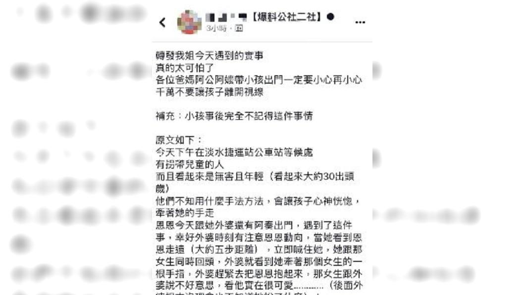 圖/翻攝自臉書社團「爆料公社二社」