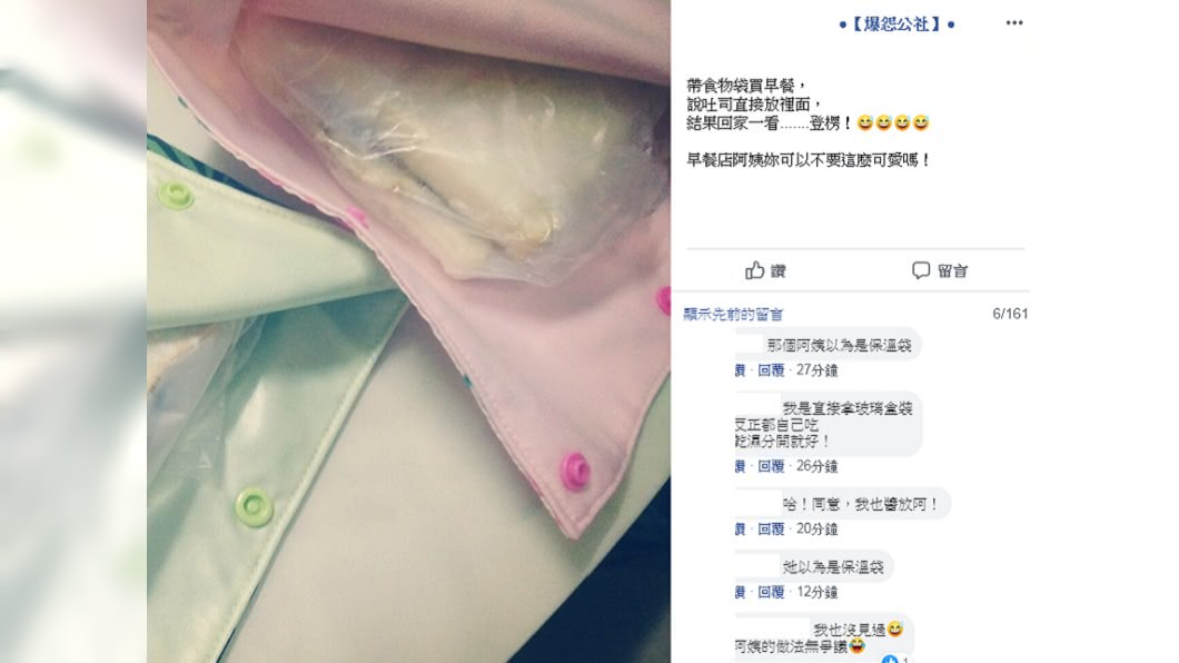 網友分享使用環保食物袋經驗。圖/翻攝自爆怨公社