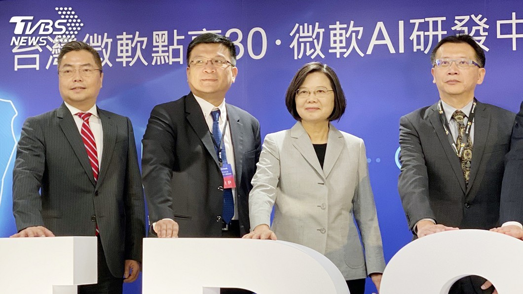 圖/中央社 微軟加碼投資 蔡總統:讓世界看見台灣研發能量