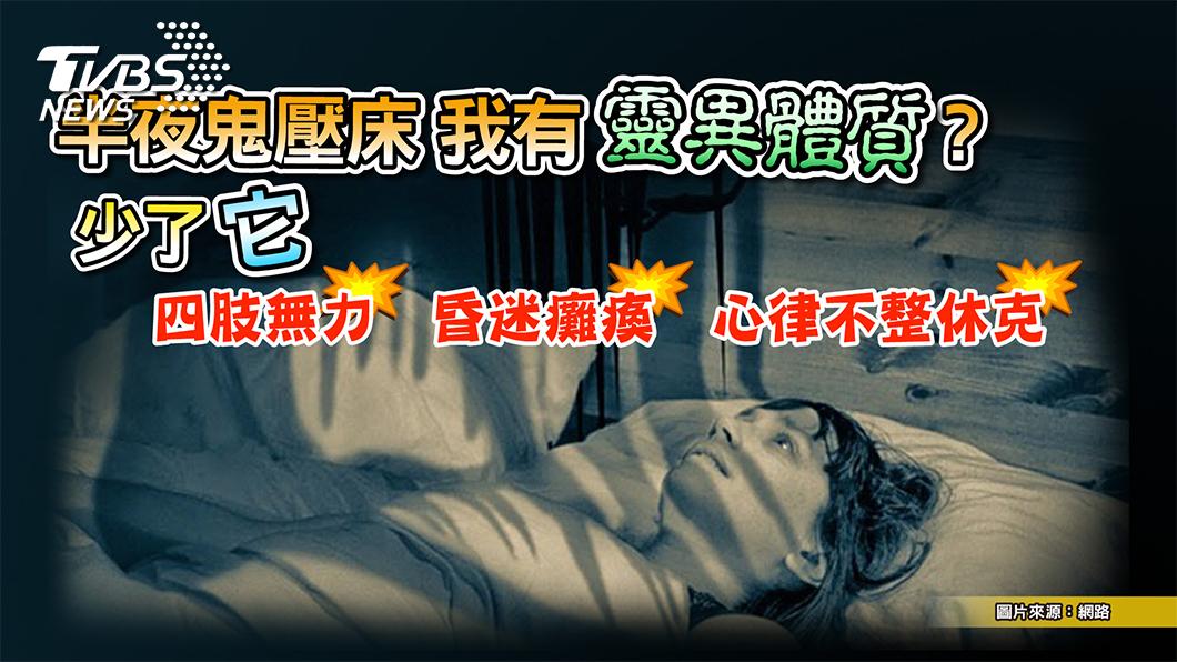 圖/TVBS提供 昏迷癱瘓、鬼壓床竟是「鉀」未飽惹的禍!?