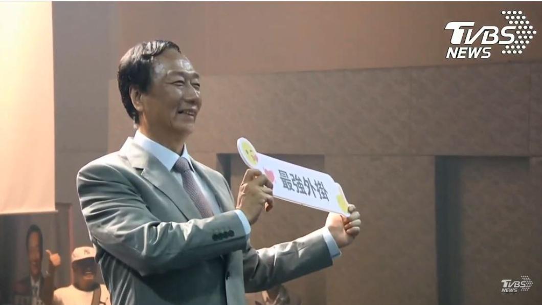 圖/TVBS資料畫面 「後會有期」郭台銘2024選總統?幕僚認了:有考慮