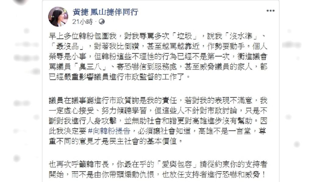 圖/翻攝自黃捷 鳳山捷伴同行 臉書粉專