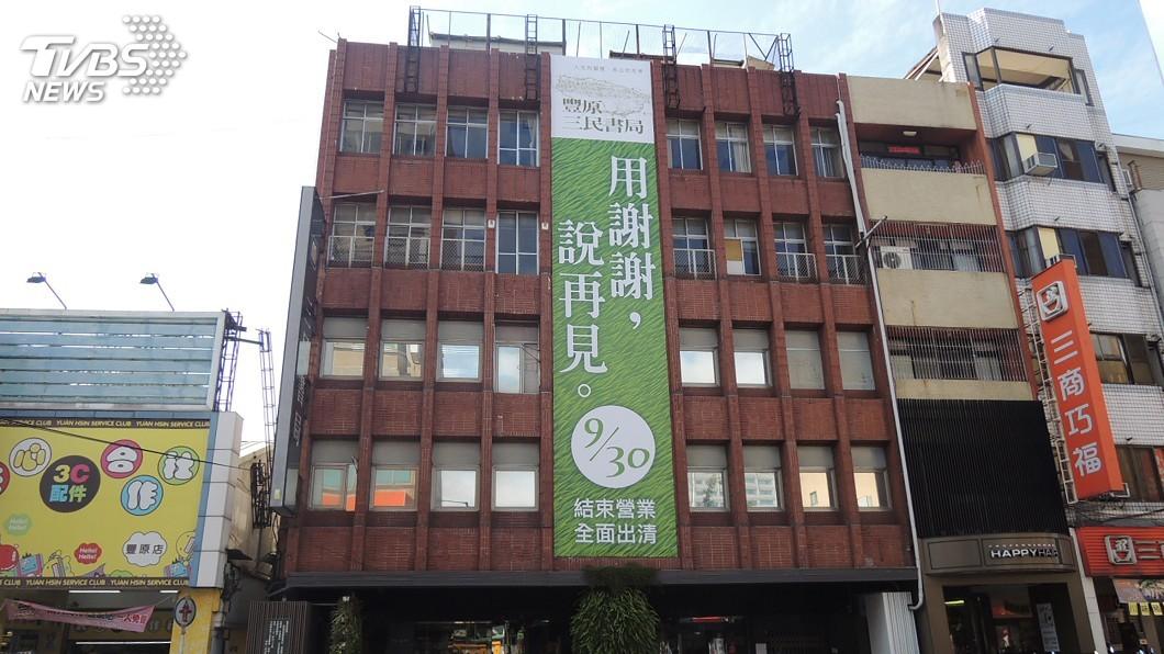 圖/中央社 豐原老字號三民書局熄燈 民眾不捨搶進書局重溫回憶