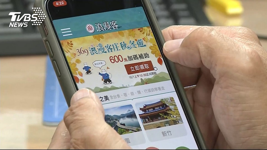 圖/TVBS 客庄遊600元補助券超難領 民眾店家怨